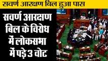 Lok Sabha में सवर्ण आरक्षण बिल हुआ पास II Lok Sabha Passes Bill Poor Among Upper Castes