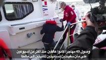 وصول 49 مهاجرا كانوا عالقين في البحر المتوسط الى مالطا