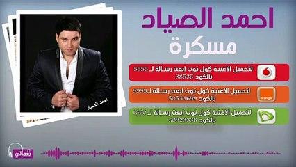 أحمد الصياد مسكرة - Ahmed ElSayad Meskara