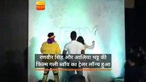 रणवीर सिंह और आलिया भट्ट की फिल्म गली ब्वॉय का ट्रेलर लॉन्च हुआ।