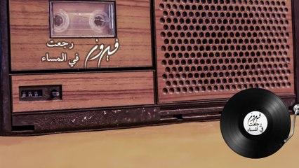 Fairuz - Rajeat Fi Al Massa