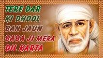 Shailabh Bansal - Tere Dar Ki Dhool Ban Jau