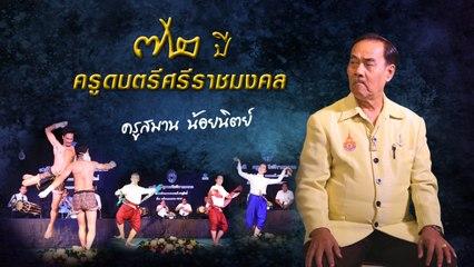 สมาน น้อยนิตย์ - 72 ปี ครูดนตรีไทย