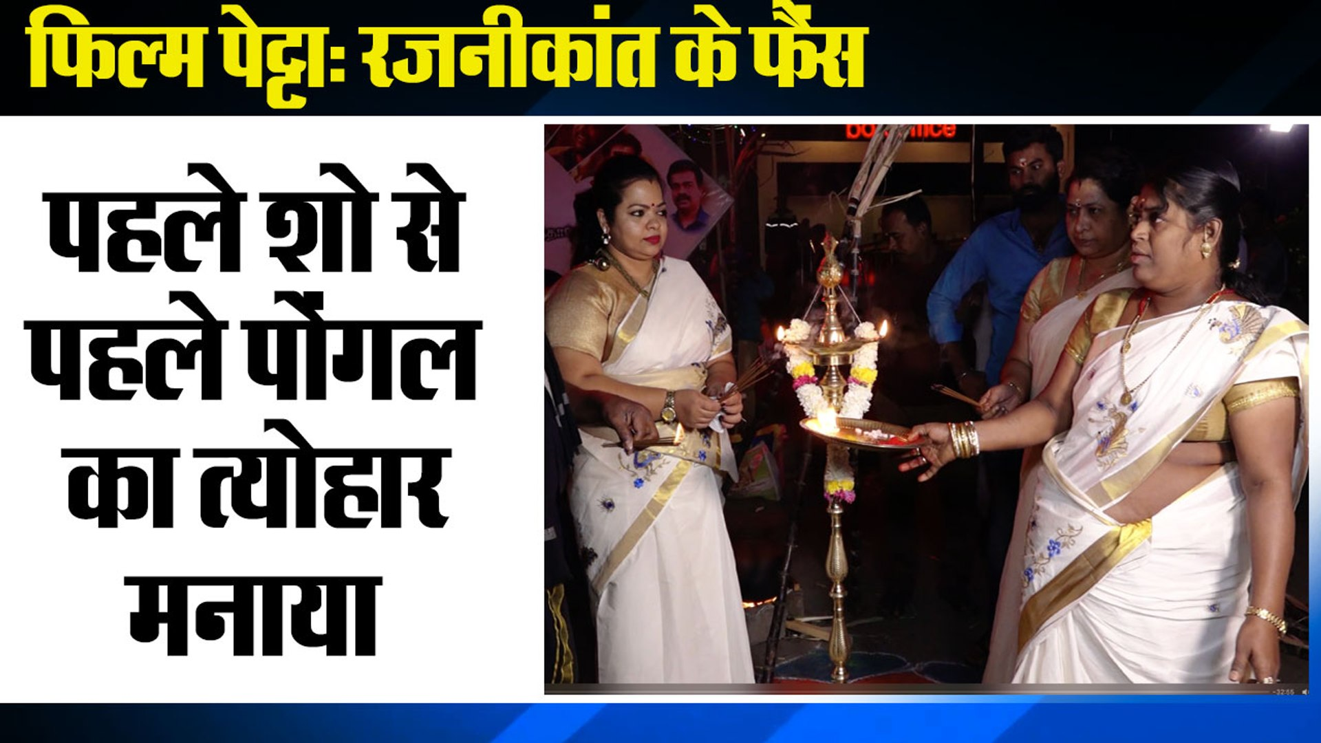 Rajinikanth Fan Gets Crazy Outside Theatre, फिल्म पेट्टा- रजनीकांत के फैंस ने पहले शो से पहले पोंगल