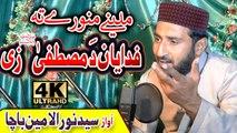 Pashto New Nat By Syed Noorul Amin Bacha - Madeene Munaware Ta Fidayan Da Mustafa Zee