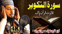 Telawat E Quran Majeed By Qari Fawad Hussain Noori - Telawat E Quran Majeed -Surah Al Takwir