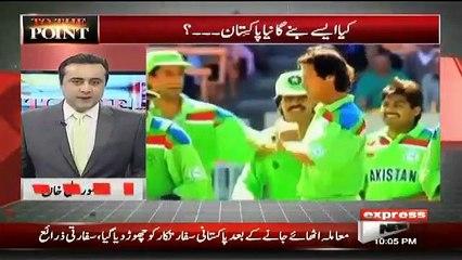 Imran Khan 1992 Ka World Cup Kaise Jeeta ?
