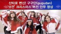 구구단(gugudan), 산타로 변신! '샷건' 크리스마스 버전 안무 영상