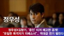 정우성X김향기, '증인' 예고편 공개! '유일한 목격자가 자폐소녀?'