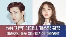 tvN '자백' 신현빈, 캐스팅 확정...이준호의 둘도 없는 '여사친' 하유리役