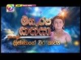 Maharja Kansa (156) -14-01-2019
