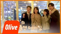 [메이킹] 원심 부부의 환생!! 도경수&남지현 비하인드♥