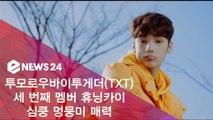투모로우바이투게더(TXT) 외국인 멤버 휴닝카이, 심쿵 멍뭉미 매력 폭발