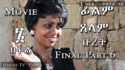 New Eritrean Movie 2018 - Tselam Buret - Part 6