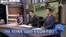 '강도 위장' 남편 살해…60대 아내 '징역 15년'