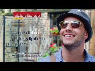 Maher Zain - Ya Nabi Salam Alayka (Karaoke Version)   (ماهر زين - يا نبي (كاريوكي