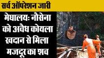 Navy spots body in Meghalaya mine ,मेघालय:कोयला खदान से मिला मजदूर का शव