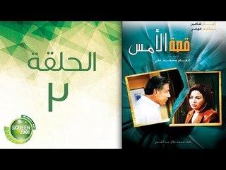 مسلسل قصة الأمس- الحلقة الثالثة   Qasset Al-Ams - Episode 3