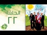 مسلسل كريمة كريمة - الحلقة الثانية والعشرون | Karima Karima - Episode 22