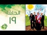 مسلسل كريمة كريمة - الحلقة التاسعة عشر | Karima Karima - Episode 19