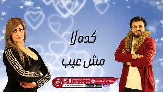 جيجى عبده سيكو العفريت اغنية حب ي