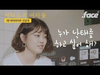 낙태, 낙태죄에 관한 이상한 말들   세탁소의 여자들 1편 일부 선공개