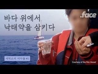 이 여성이 바다 위에서 먹은 알약의 정체는?   세탁소의 여자들 #2