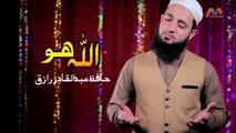 New Humd 2019, Allah Hu - Hafiz Abdur Raziq New Humd - New Kalam, Naat, Humd, 1440/2019