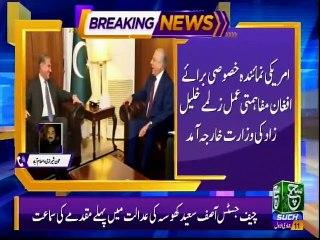 Such TV Bulletin 12pm 18 Jan 2019