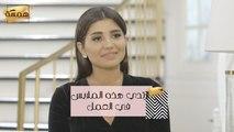 #MBCHamsa - نصائح لمعرفة اختيار ملابس العمل