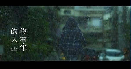 James Yang 楊永聰 《沒有傘的人 》Official Music Video