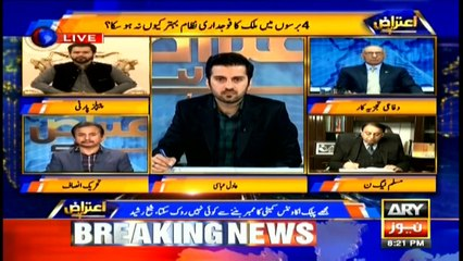 Aiteraz Hai | Adil Abbasi | ARYNews | 19 January 2019