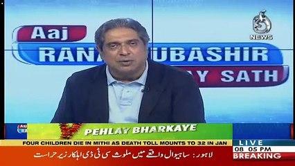 Pakistan Ki Politics Mein Kiya Horaha Hai Aur Kiya Hone Wala Hai,,Mubashir Zaidi