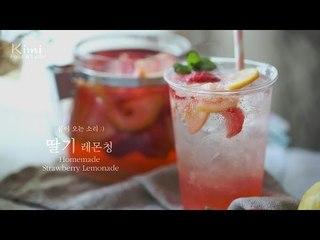 홈메이드 수제청, 딸기레몬청 만들기 Homemade Strawberry Lemonade :: 키미(Kimi)