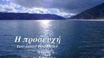 Ποίηση μουσική   Η προσευχή του λαού του Θεού   Να ζήσετε μέσα στην αγάπη του Θεού