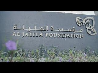 2019: Al Jalila Foundation