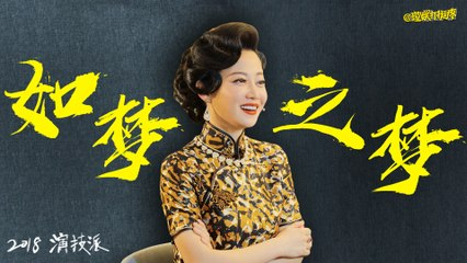 【理娱】2018演技派|独家对话谭卓:揭秘《如梦之梦》开演前26小时的故事