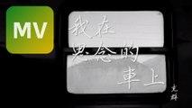 吳克群 Kenji Wu  - 《 我在思念的車上 On The Way Home 》 官方歌詞版 MV【HD】