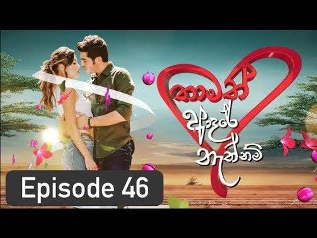 Thamath Adare Nathnam Episode 46 - 23.04.2018