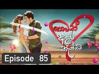 Thamath Adare Nathnam Episode 85 - 2018.06.15