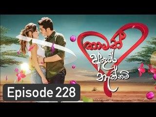 Thamath Adare Nathnam Episode 228 - 2019.01.03