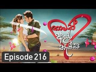 Thamath Adare Nathnam Episode 216 - 2018.12.17