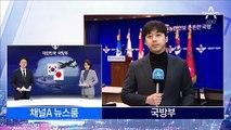 """일본 초계기, 또 위협 근접 비행…국방부 """"명백한 도발"""""""