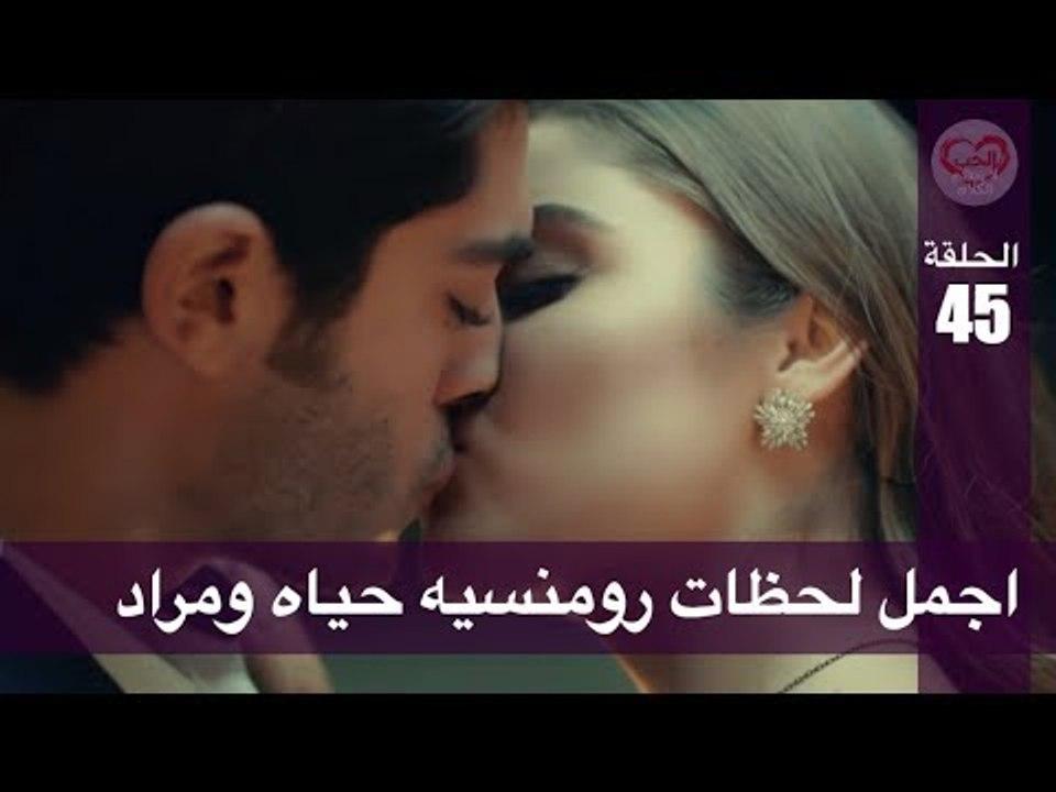 الحب لا يفهم الكلام الحلقة 45 اجمل لحظات رومنسيه حياه ومراد