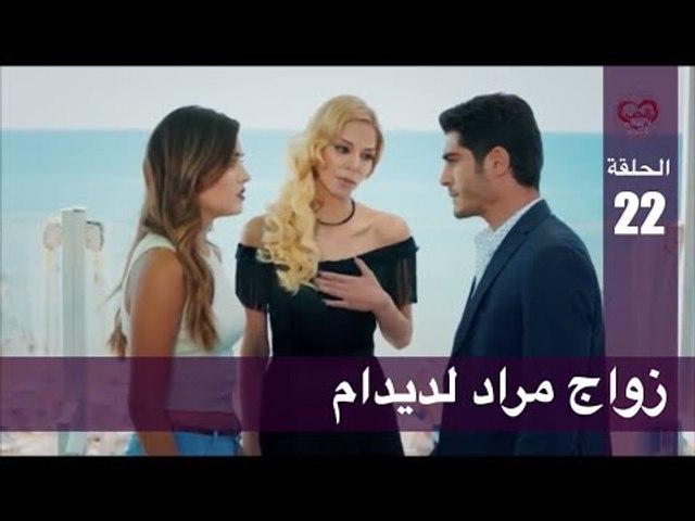 الحب لا يفهم الكلام – الحلقة 22 | زواج مراد لديدام