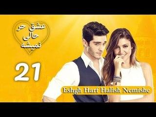Eshgh Harf Halish Nemishe EP 21 | عشق حرف حالیش نمیشه - قسمت ۲۱