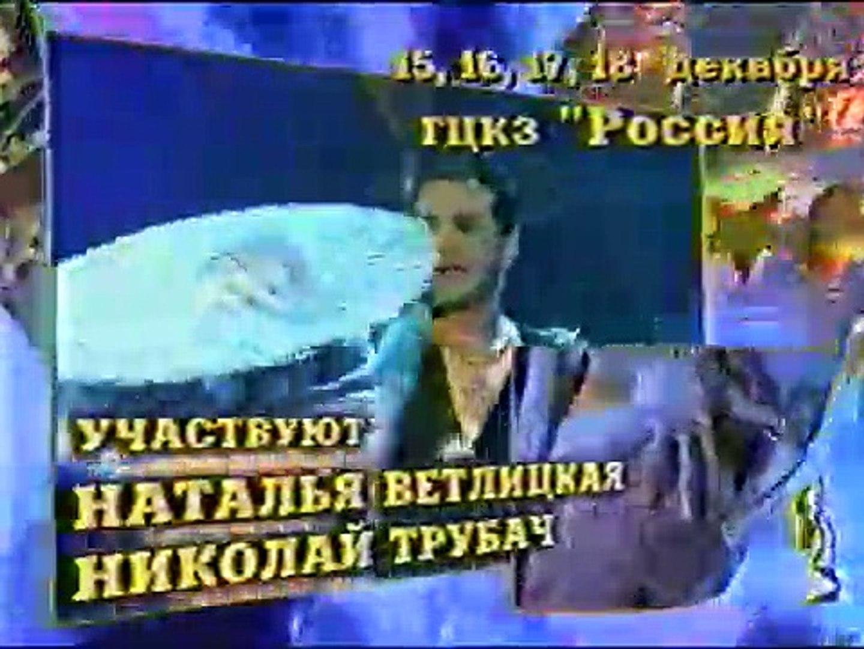 (staroetv.su) Реклама (31 канал [г. Москва], 9.12.1997) Борис Моисеев и его леди, MALOU, MAUXION