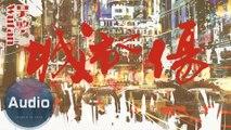 吳繁 - 城市之傷(官方歌詞版)