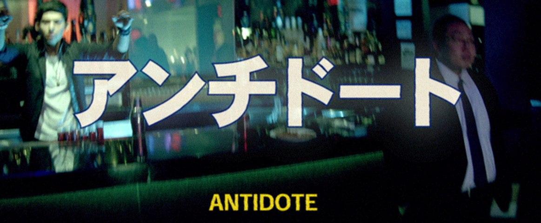 Swedish House Mafia - Antidote