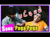 Pa Vijay Tamil Songs | Pattiyal | Songs | Poga Poga Boomi Song Video